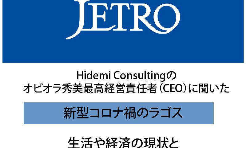 Jetroインタビュー記事